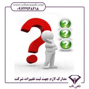 مدارک لازم به منظور ثبت تغییرات شرکت