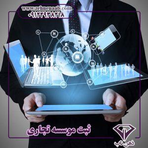 ثبت موسسه تجاری