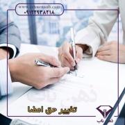 تغییر حق امضا شرکت