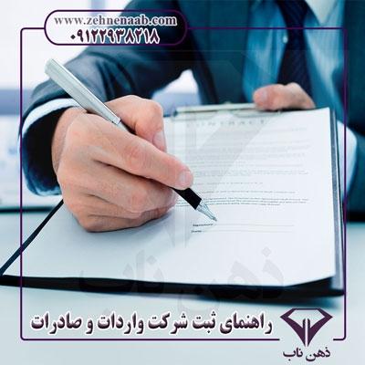 ثبت شرکت واردات و صادرات
