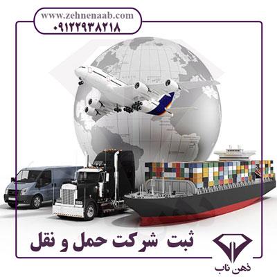 ثبت شرکت حمل و نقل