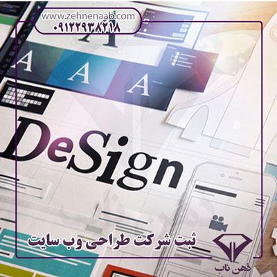ثبت شرکت طراحی سایت