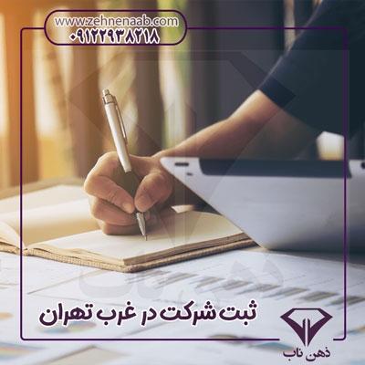 ثبت شرکت در غرب تهران