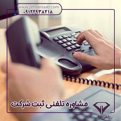 مشاوره تلفنی ثبت شرکت