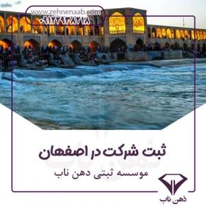ثبت شرکت در اصفهان
