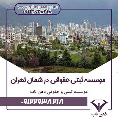 ثبت شرکت در شمال تهران