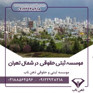 موسسه ثبتی در شمال تهران