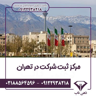 مرکز ثبت شرکت در تهران