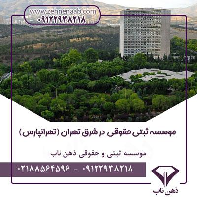 موسسه ثبتی در تهرانپارس