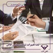 ثبت تغییرات شرکت سهامی خاص
