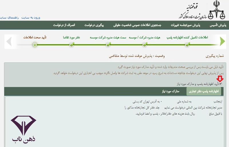 صفحه تایید صحت اطلاعات