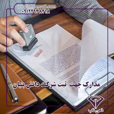 مدارک لازم برای ثبت شرکت دانش بنیان