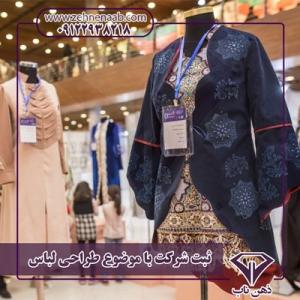ثبت شرکت مد و لباس