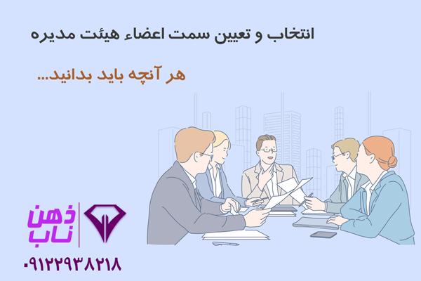 تعیین سمت اعضاء هیئت مدیره