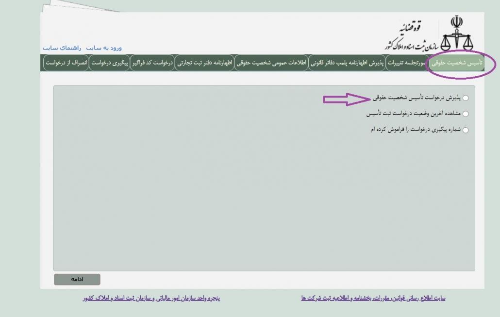 صفحه ثبت شرکت سامانه اداره ثبت