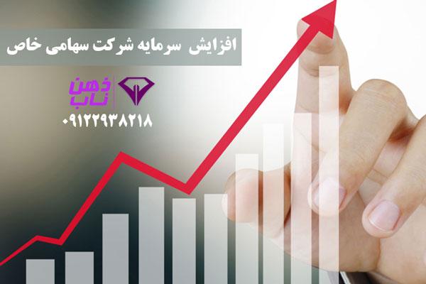 افزایش سرمایه شرکت سهامی خاص