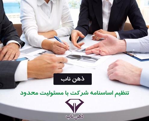 تنظیم اساسنامه شرکت با مسئولیت محدود